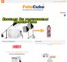 Produktfotografie - Lichtwürfel  und mehr bei FotoCube Onlineshop